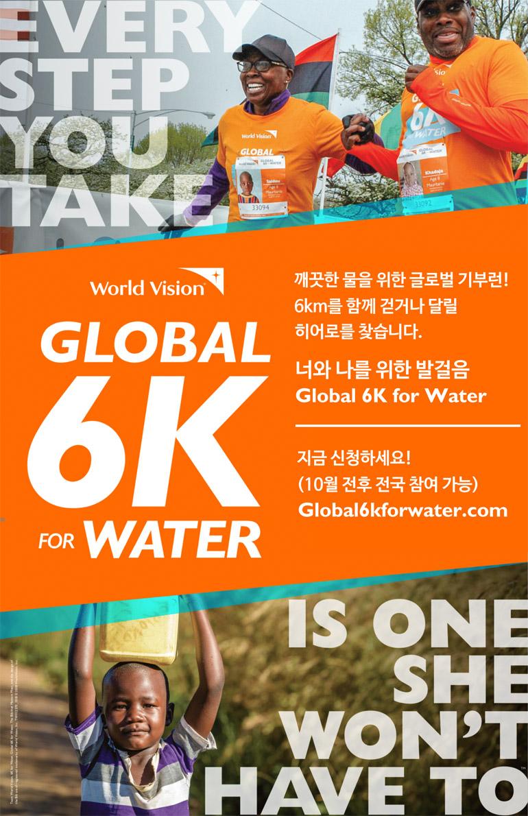 너와 나를 위한 달리기, Global 6K for Water 2019 우리의 걸음이 아프리카 아이들의 지친 걸음을 멈추게 합니다. 아프리카 아이들이 물을 얻기 위해 걷는 평균거리 6km를 함께 걷거나 달리고 깨끗한 물을 선물할 히어로를 모집합니다.