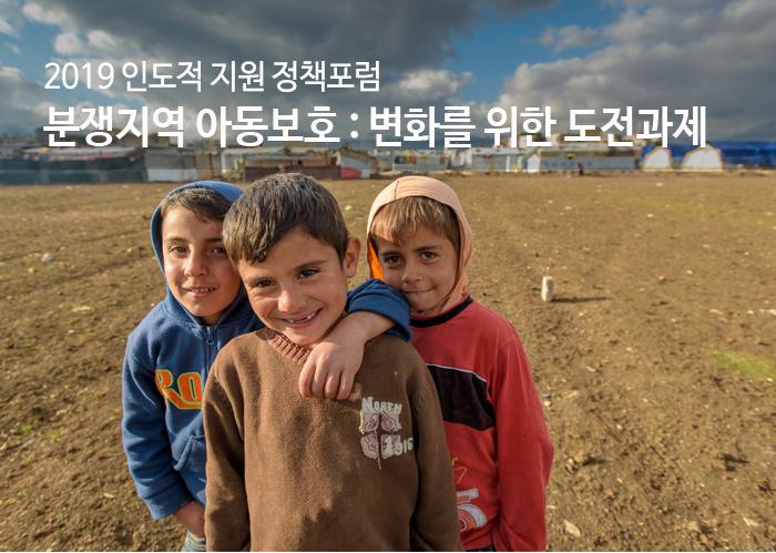 2019 인도적 지원 정책포럼 분쟁지역 아동보호: 변화를 위한 도전과제