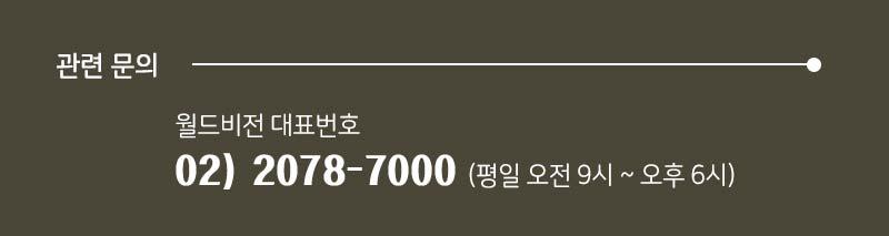 관련문의 월드비전대표번호 02-2078-7000 (평일 오전9시-오후6시))