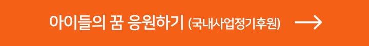 아이들의 꿈 응원하기 클릭