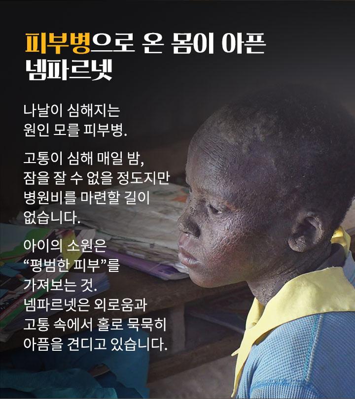 피부병으로 온 몸이 아픈 넴파르넷. 나날이 심해지는 원인 모를 피부병을 홀로 견디는 아이.