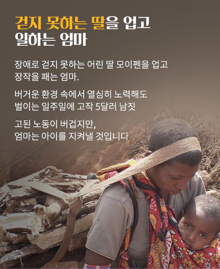 걷지 못하는 딸을 업고 일하는 엄마. 장애로 걷지 못하는 어린 딸을 업고 장작을 패는 엄마. 고된 노동을 견뎌도 벌이는 일주일에 고작 5달러 남짓.