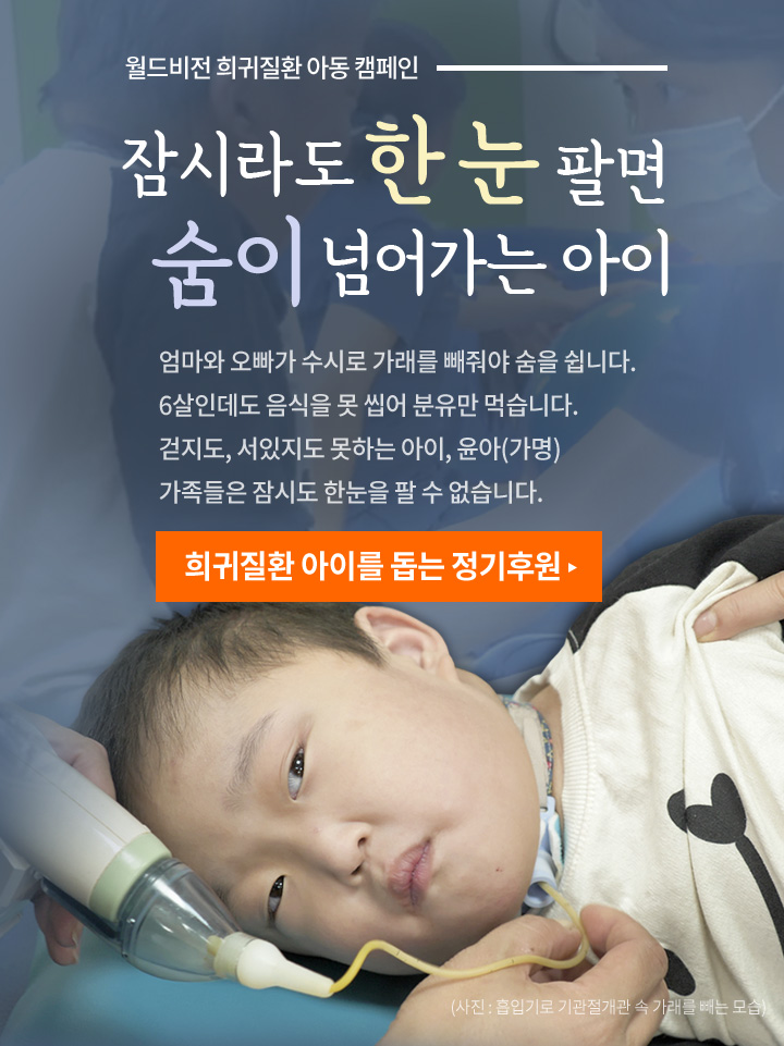 잠시라도 한눈 팔면 숨이 넘어가는 아이. 희귀질환 아이를 돕는 정기 후원