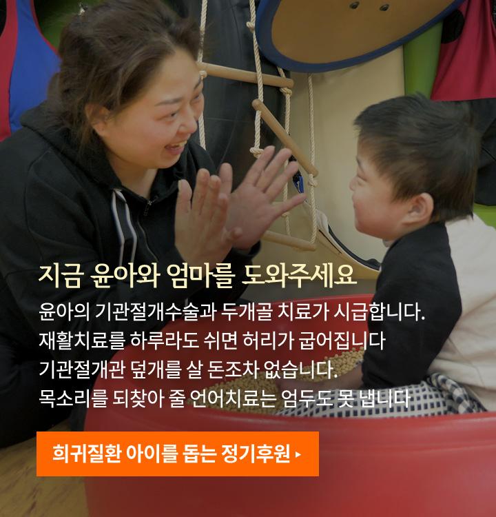 지금 윤아와 엄마를 도와주세요. 윤아의 기관절개수술과 두개골 치료가 시급합니다.