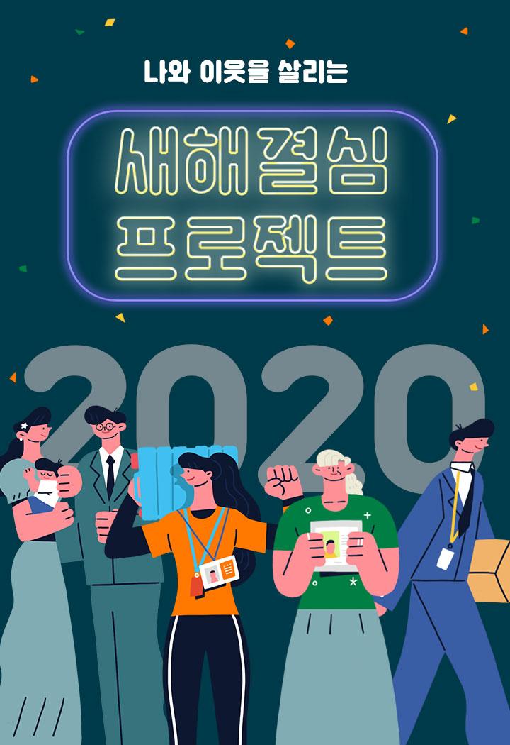 나와 이웃을 살리는 새해결심 프로젝트 2020