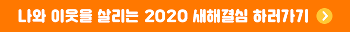 나와 이웃을 살리는 2020 새해결심 하러가기