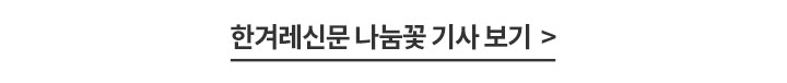 한겨레신문 나눔꽃 기사 보