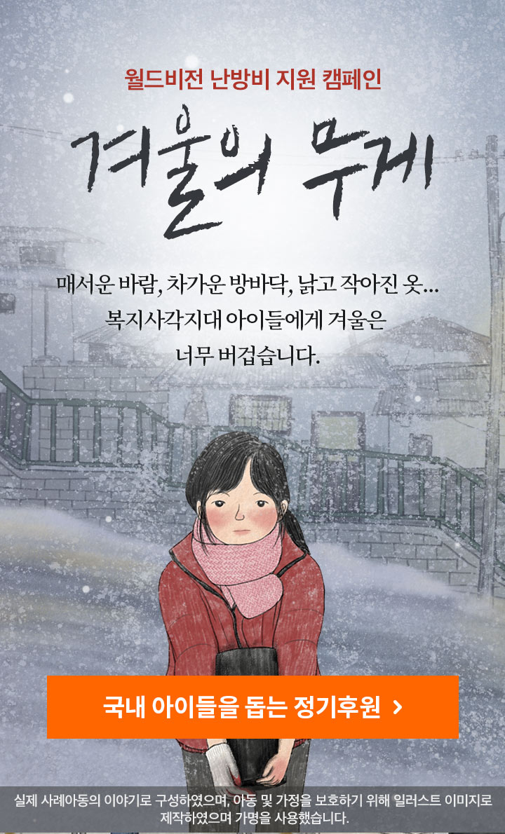 월드비전 난방비 지원 캠페인.겨울의 무게
