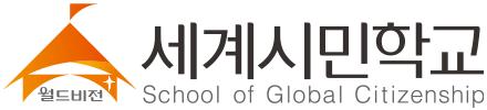 세계시민학교