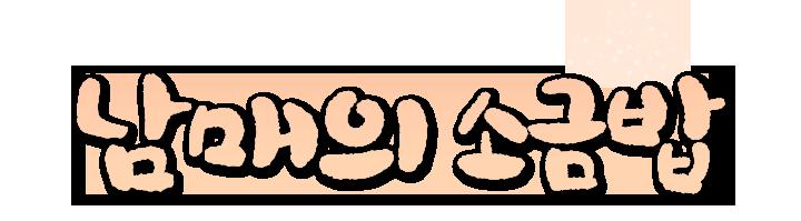 남매의 소금밥