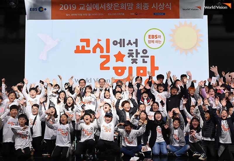 """2019 학교폭력 예방 캠페인 """"교실에서 찾은 희망"""" 캠페인 결과보고"""