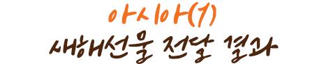 아시아1 새해선물 전달 결과
