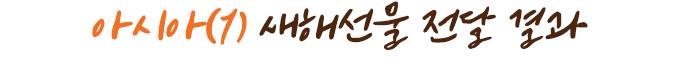아시아(1) 새해선물 전달 결과