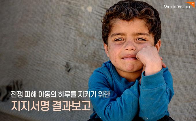 전쟁 피해 아동의 하루를 지키기 위한 지지서명 결과보고