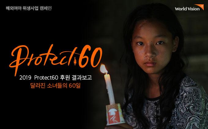 해외여아 위생사업 캠페인 2019  Protect60 후원 결과보고 달라진 소녀들의 60일