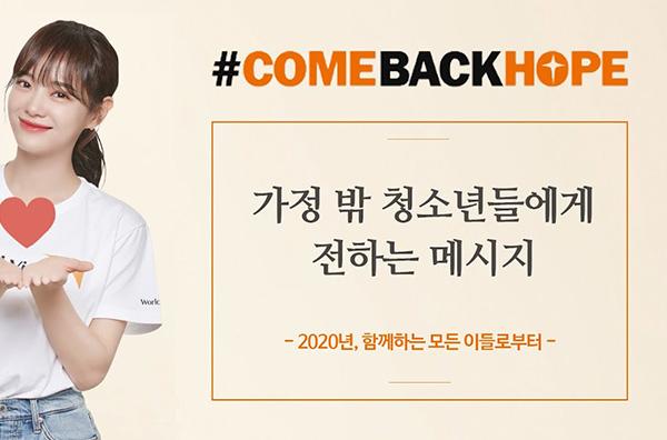 comeBack-759x500
