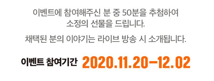 이벤트 참여기간 2020.11.20~12.02
