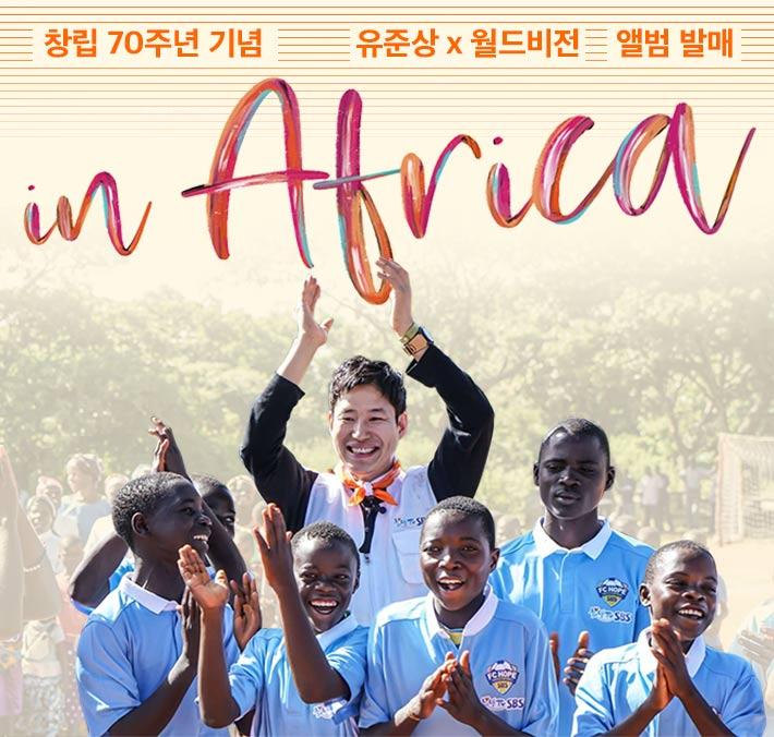 창립 70주년 기념 유준상X월드비전 앨범 발매 in africa