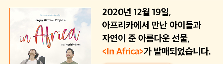 2020년 12월 19일, 아프리카에서 만난 아이들과 자연이 준 아름다운 선물, <In Africa>가 발매되었습니다.
