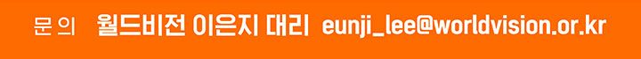 문의:월드비전 이은지 대리(E-mail:eunji_lee@worldvision.or.kr)