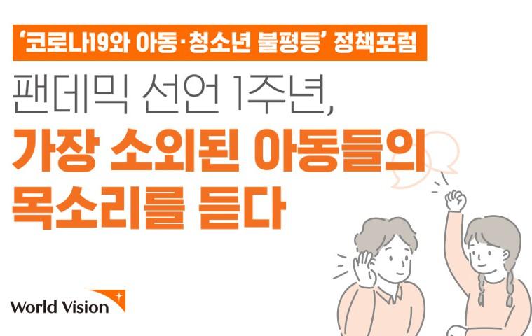 팬데믹 선언 1주년, 가장 소외된 아동들의 목소리를 듣다