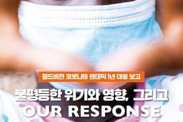 our promis3 보고서 표지