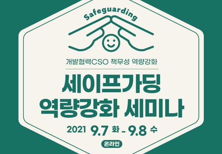 Safeguard_main